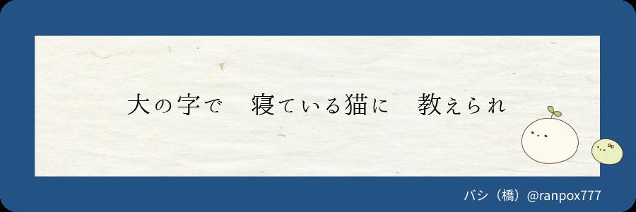 入賞川柳4