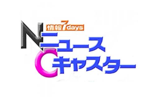 情報7days ニュースキャスター