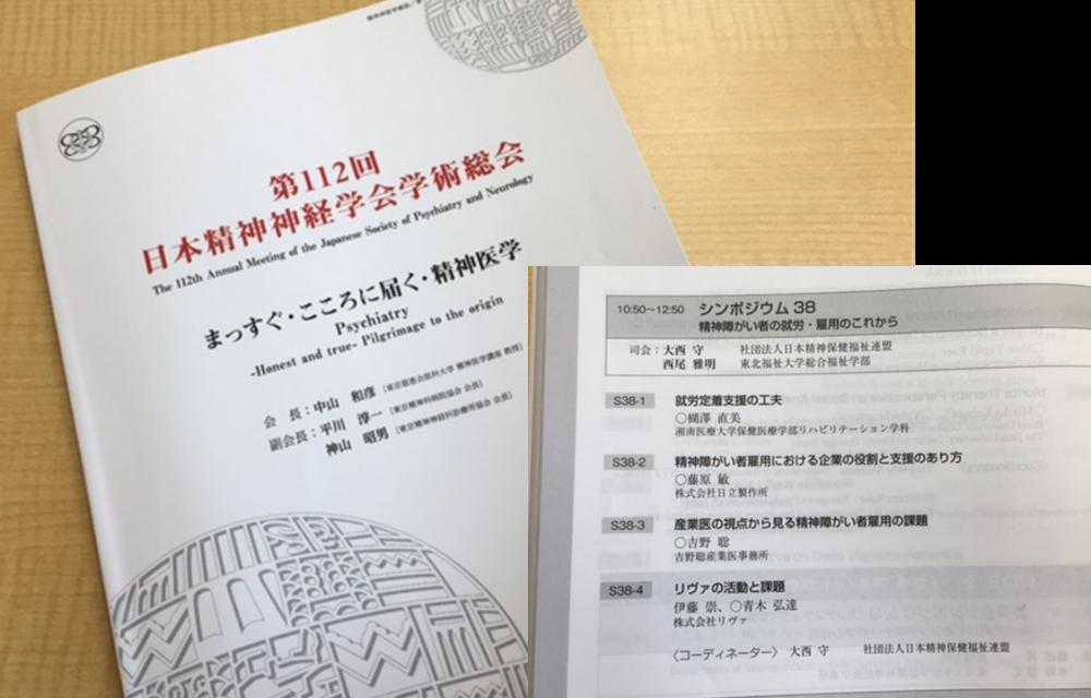 日本精神神経学会に参加してきました