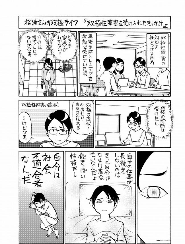 双極性障害を受け入れたきっかけ【漫画/松浦さんの双極ライフ ...