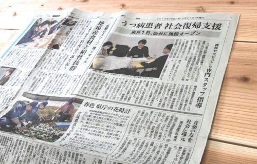 【河北新報掲載のお知らせ】うつからの復職(リワーク)・再就職支援施設「リヴァトレ仙台」
