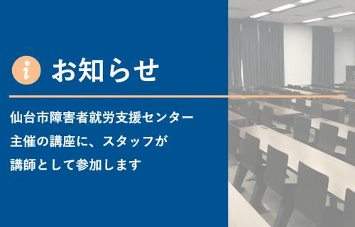 【リヴァトレ仙台】仙台市障害者就労支援センター主催の講座に、スタッフが講師として参加します