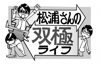 左腕に光るモノ~セルフモニタリング~【漫画/松浦さんの双極ライフ】