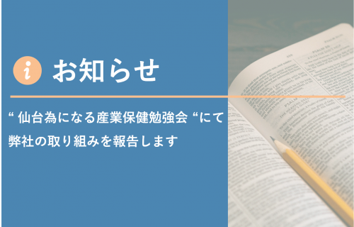 """【リヴァトレ仙台】""""仙台為になる産業保健勉強会""""にて、弊社の取り組みを報告します"""