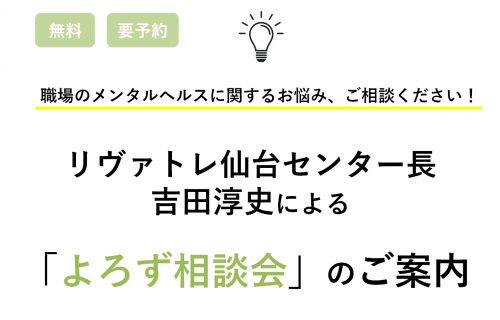 【リヴァトレ仙台】センター長・吉田淳史による「職場のメンタルヘルスに関するよろず相談会」のご案内