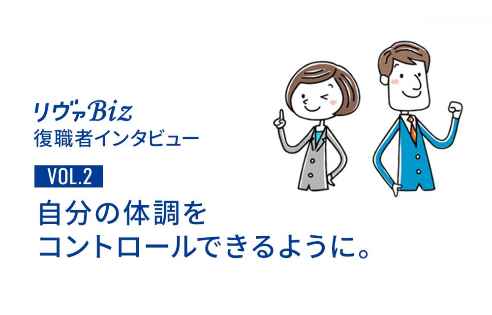 リヴァBiz利用者インタビューVOL.2:Bさん「自分の体調をコントロール出来るように。」