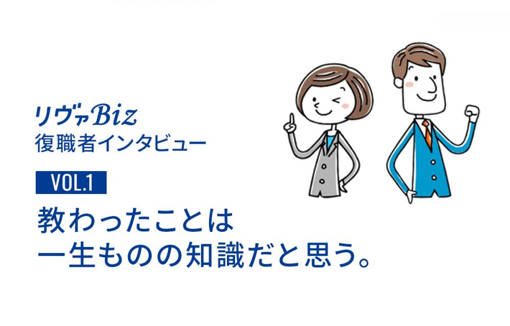 リヴァBiz利用者インタビューVOL.1:Sさん「教わったことは一生ものの知識だと思う。」
