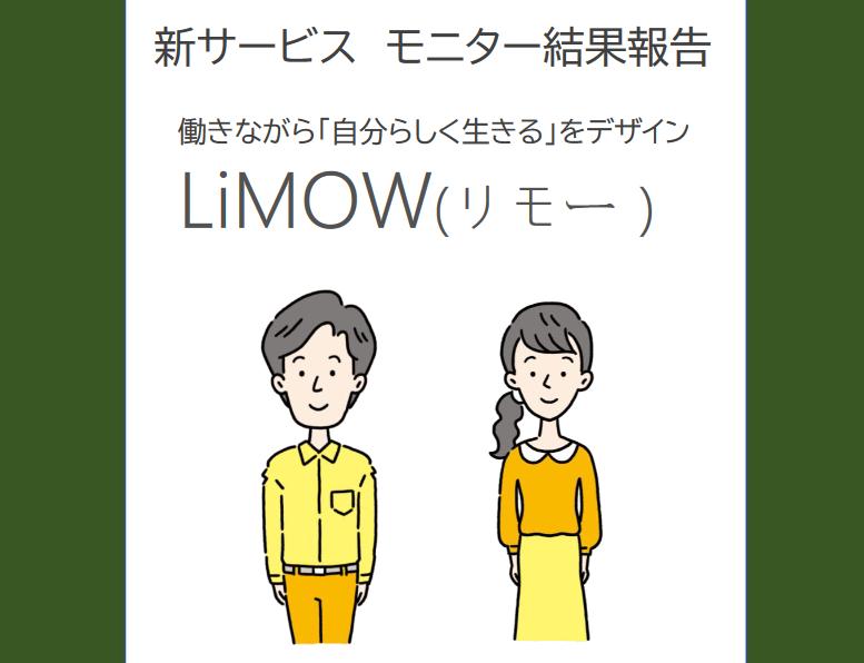 """働く人の""""自分らしく""""をサポートする新サービス「LiMOW」モニター実施報告"""