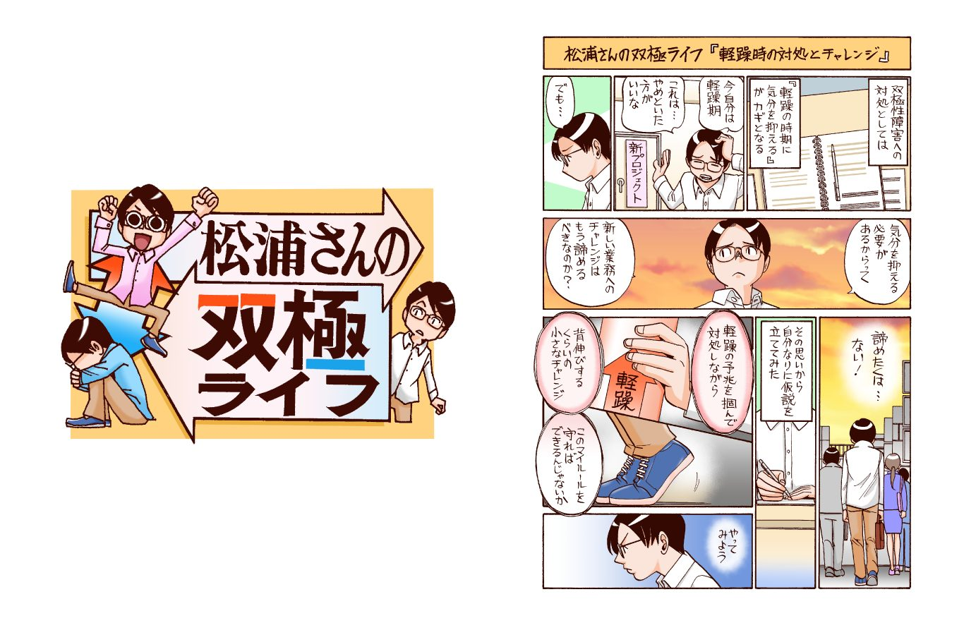 漫画「松浦さんの双極ライフ」