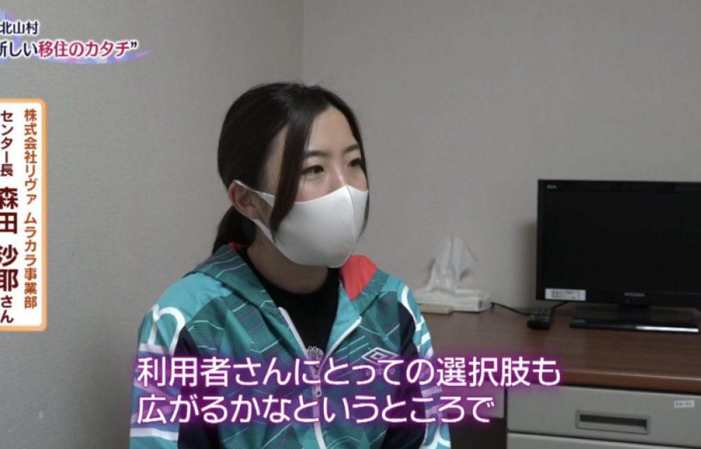 奈良テレビさんで「ムラカラ」が放映された理由と、撮影の裏側。