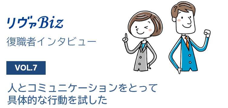 リヴァBiz利用者インタビューVOL.7:Oさん「人とコミュニケーションをとって具体的な行動を試した」