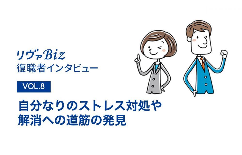 リヴァBiz利用者インタビューVOL.8:Jさん「自分なりのストレス対処や解消への道筋の発見」