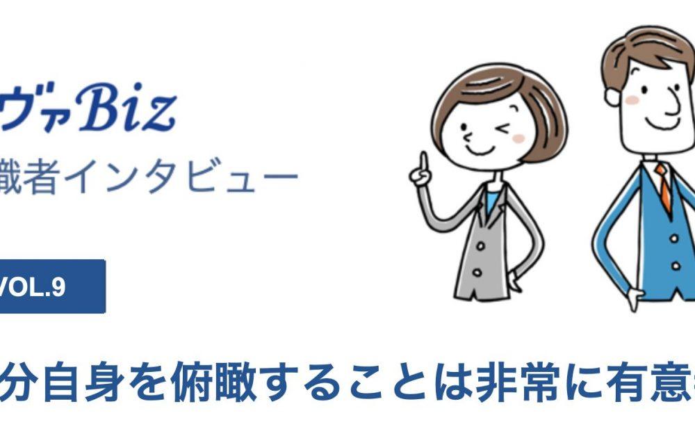 リヴァBiz利用者インタビューVOL.9:Wさん「自分自身を俯瞰することは非常に有意義」